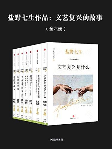 文艺复兴的故事(全六册)