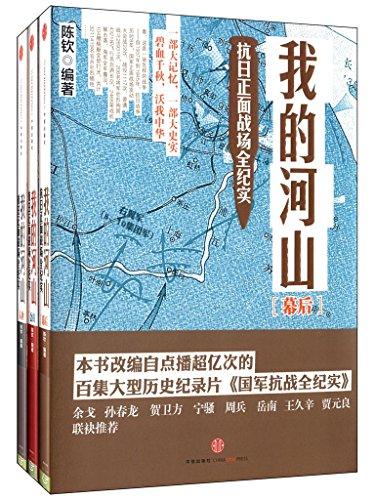 我的河山:抗日正面战场全纪实(套装共3册)