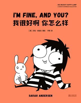 我很好啊,你怎么样