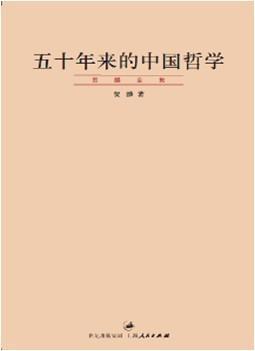 五十年来的中国哲学