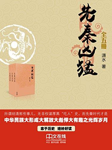 先秦凶猛 (全五册)