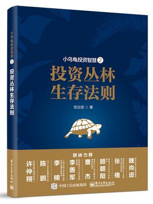 小乌龟投资智慧2
