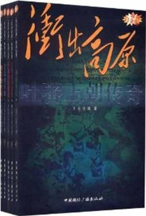 西部王国传奇(套装共5册)