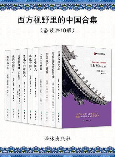 西方视野里的中国合集(共10册)