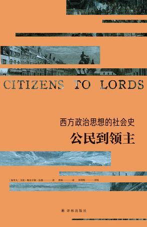 西方政治思想的社会史:公民到领主