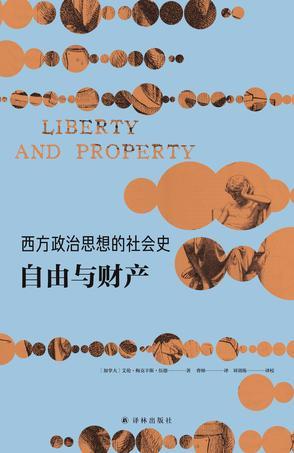 西方政治思想的社会史:自由与财产