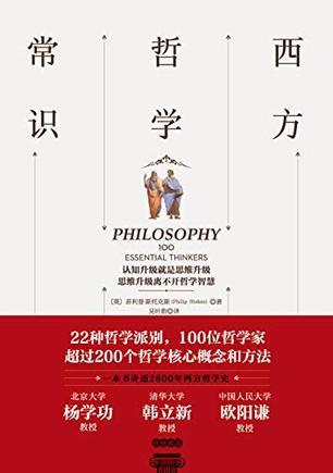 西方哲学常识