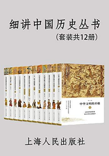 细讲中国历史丛书(套装共12册)
