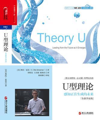 U型理论(全新升级版)