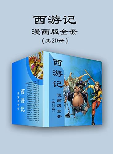 西游记漫画版全套(共20册)