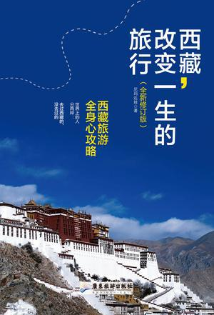 西藏,改变一生的旅行