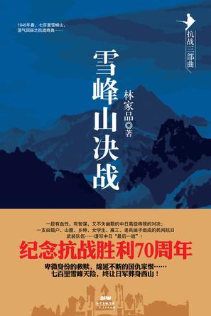 雪峰山决战(抗战三部曲)