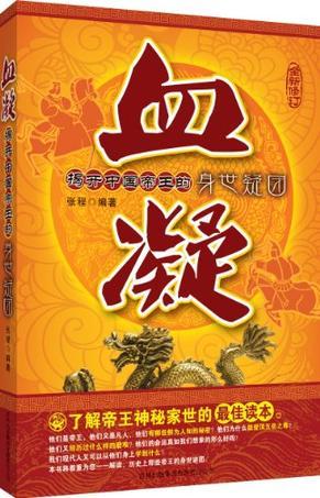 血凝:揭开中国帝王的身世疑团