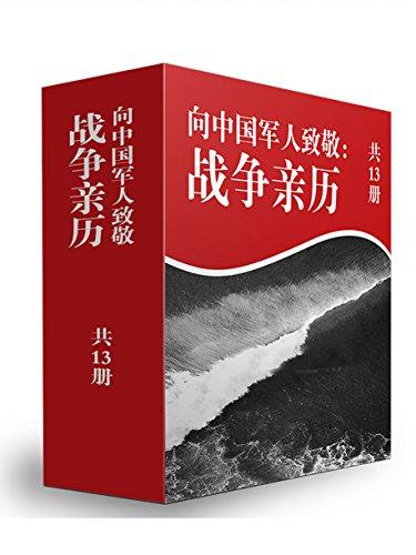 血性军人:百年中国战争亲历纪(共13册)