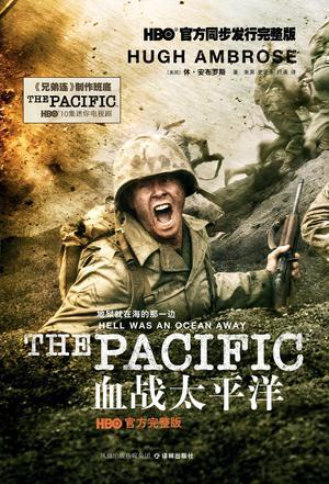 血战太平洋(HBO官方完整版)