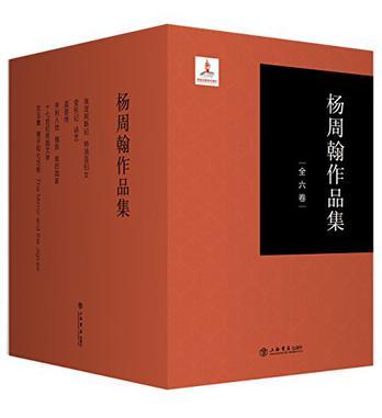 杨周翰作品集(全6卷)