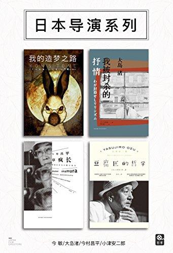 """""""雅众·影事""""之日本导演系列(套装共4册)"""