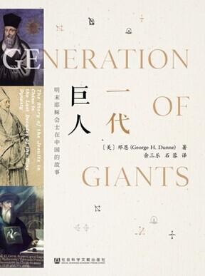 一代巨人:明末耶稣会士在中国的故事