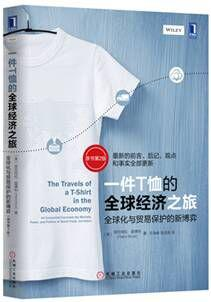 一件T恤的全球经济之旅(原书第2版)