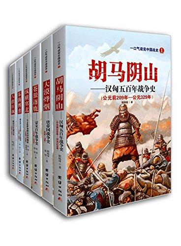 一口气读完中国战史