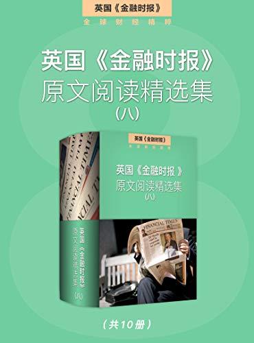 英国《金融时报》原文阅读精选集(八)