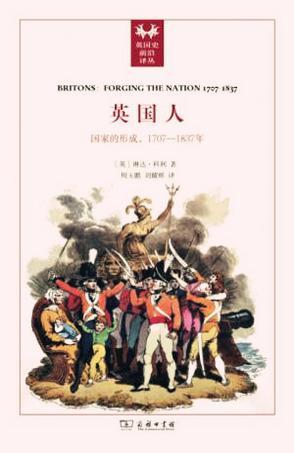 英国人:国家的形成1707-1832