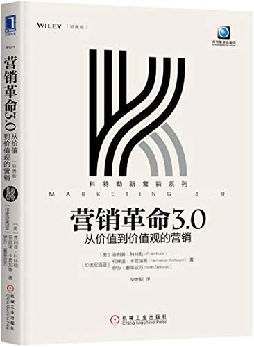 营销革命3.0(轻携版)
