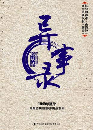 异事录:中国绝不公开的捉鬼实录