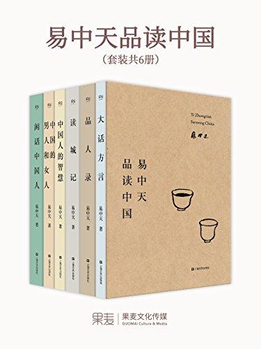 易中天品读中国(套装共6册)