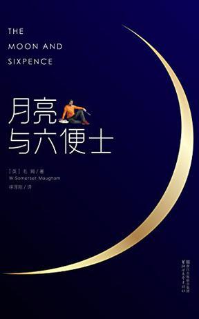 月亮与六便士(作家榜经典文库)