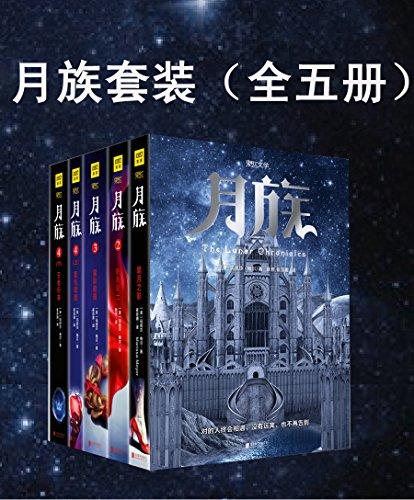 月族(套装共5册)