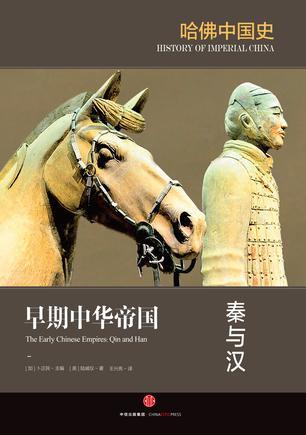 早期中华帝国:秦与汉