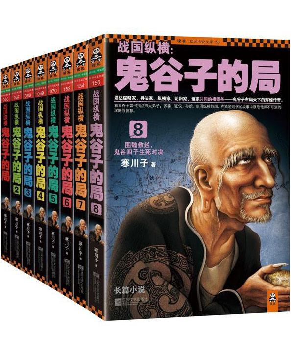 战国纵横:鬼谷子的局(1-8册)