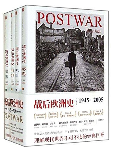 战后欧洲史(套装共4册)