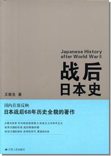 战后日本史