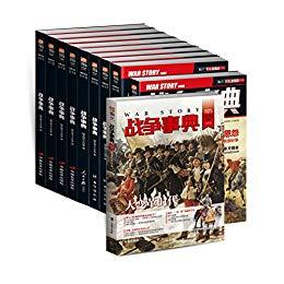 战争事典(011-020)