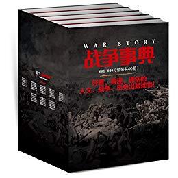 战争事典(001-040)