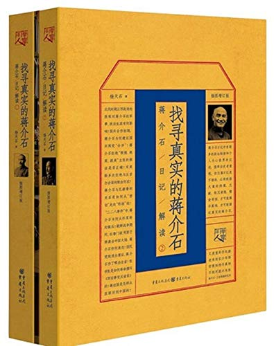 找寻真实的蒋介石(套装共2册)