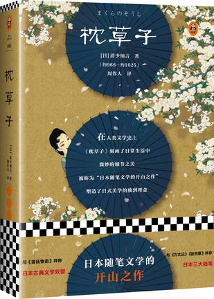 枕草子(读客经典)