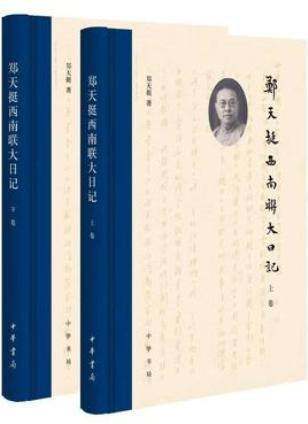 郑天挺西南联大日记(全二册)