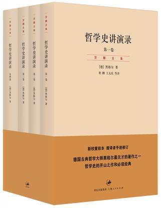 哲学史讲演录(4卷)