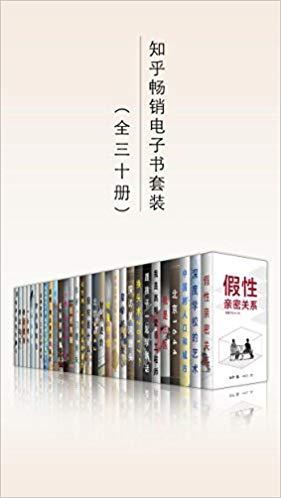 知乎畅销电子书套装(共三十册)