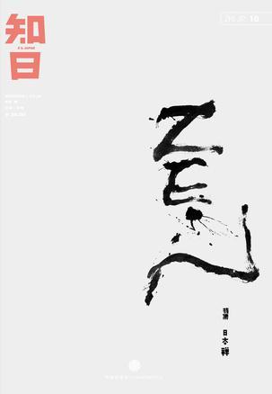 知日·日本禅