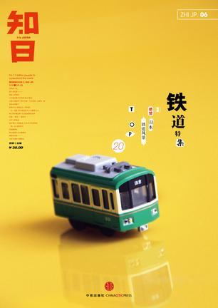 知日·铁道