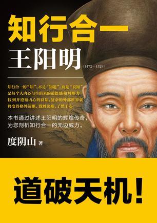 知行合一王阳明(1472—1529)