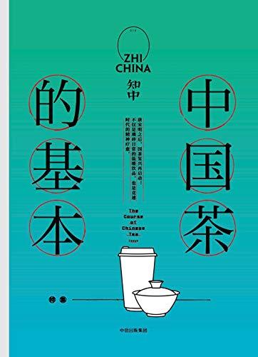 知中14·中国茶的基本
