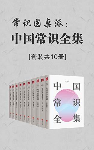 中国常识全集(套装共10册)
