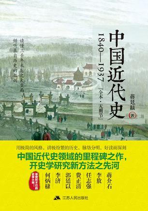 中国近代史:1840-1937