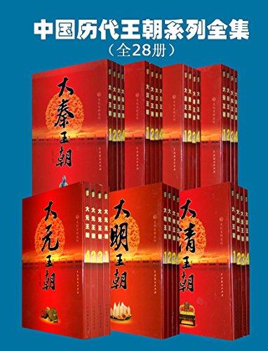 中国历代王朝系列全集(全28册)