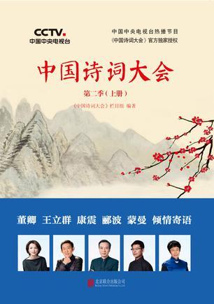 中国诗词大会第二季(上册)